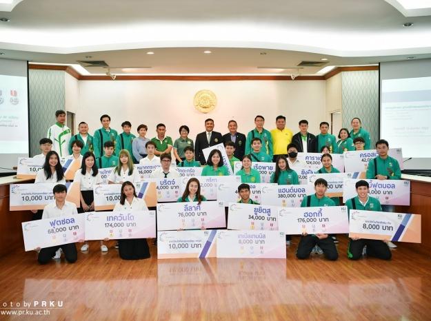มอบเงินสนับสนุนและรางวัลประเภทต่างๆให้แก่ชมรมกีฬามหาวิทยาลัยเกษตรศาสตร์
