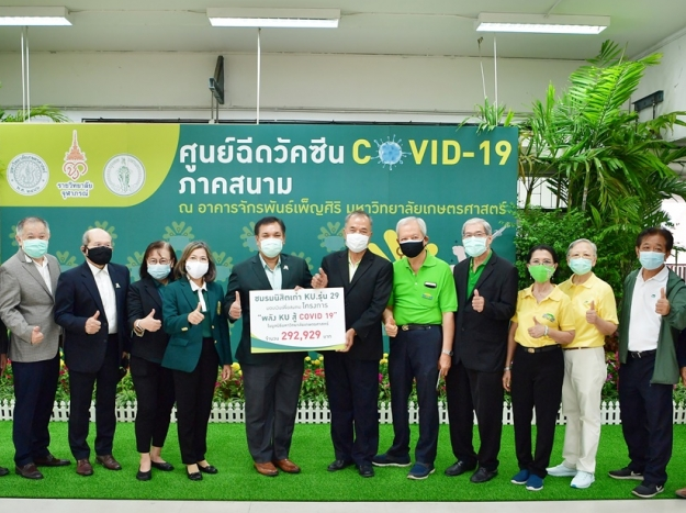 KU 29 มอบเงินซื้ออุปกรณ์ทางการแพทย์
