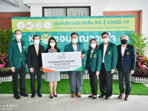 สนับสนุนการดำเนินการศูนย์บริการฉีดวัคซีน KU  สู้ COVID -19