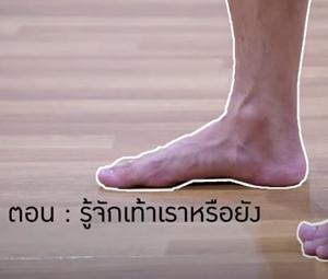 มาวิ่งกันดีกว่า ตอน รู้จักเท้าเราหรือยัง
