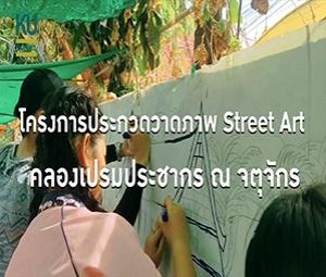โครงการประกวดวาดภาพ Street Art