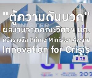 Prime Minister Award: Innovation for Crisis