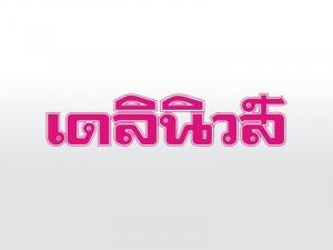 ผู้เชี่ยวชาญชี้แมงมุมพิษไทยมี 3 ชนิด