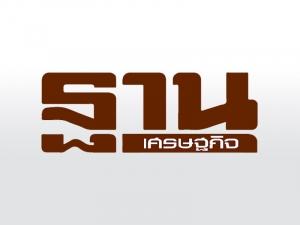 ระบบ cctv สายพันธุ์ไทย