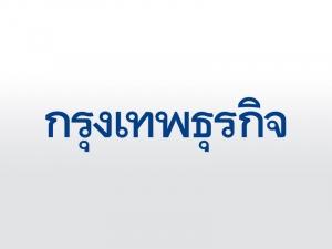 ปั้นไทยสู่ฟู้ดเซนเตอร์