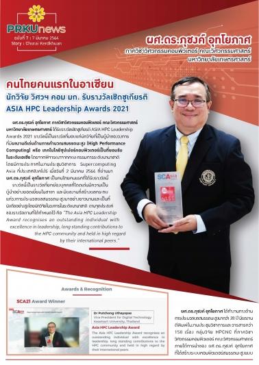 คนไทยคนแรกในอาเซียน นักวิจัย วิศวฯ คอม มก.