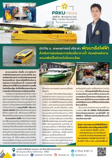 นักวิจัย มก. ศรีราชา พัฒนาเรือไฟฟ้า สำหรับการขนส่งและการท่องเที่ยวทางน้ำ