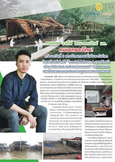 คณะสถาปัตย์ มก. คนแรกของไทย คว้ารางวัลที่ 3 สถาปัตยกรรมยั่งยืนระดับโลก
