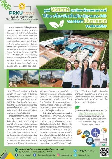 ศูนย์ VGGREEN ม.เกษตร ได้รับการขึ้นทะเบียนเป็นผู้ประเมินภายนอก REC จาก EGATT เป็นรายแรก