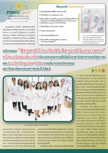 """นวัตกรรม """"Beyond Zinc Oxide Beyond Sunscreen"""" คว้ารางวัลรองชนะเลิศ"""
