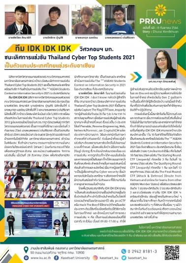 ทีม IDK IDK IDK วิศวคอมฯ มก. ชนะเลิศการแข่งขัน