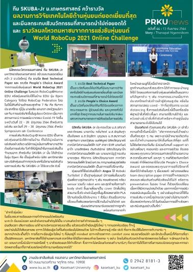 ทีม SKUBA-Jr ม.เกษตรศาสตร์ คว้ารางวัล ผลงานการวิจัยเทคโนโลยีด้านหุ่นยนต์ยอดเยี่ยมที่สุด